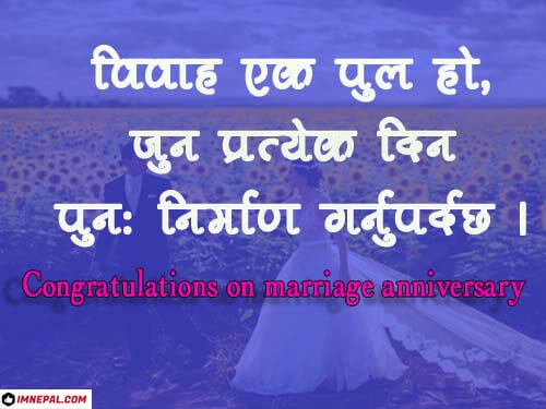 Happy Marriage Anniversary Wishes, Messages, SMS, Shayari, Greeting Cards For Younger Sister And Brother In Law In Nepali
