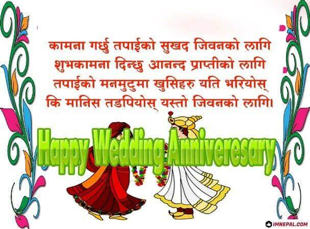 Happy Wedding Anniversary Wishes, Messages, Shayari & Greeting Images Nepali