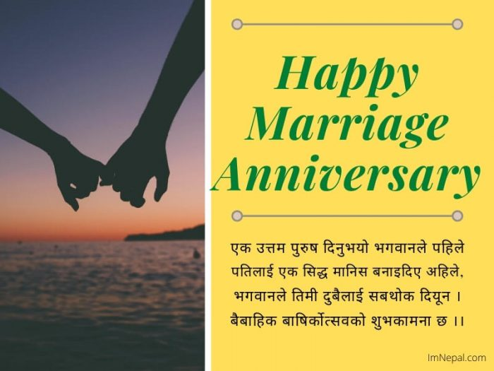 Happy marriage anniversary shayari for younger sister in Nepali cards