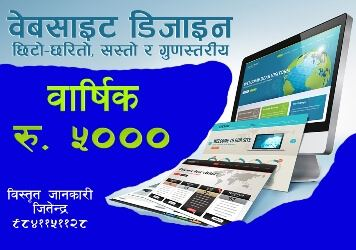 Website design Nepal