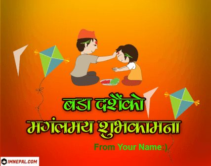 Happy Dashain Wishes For Girlfriend With Name