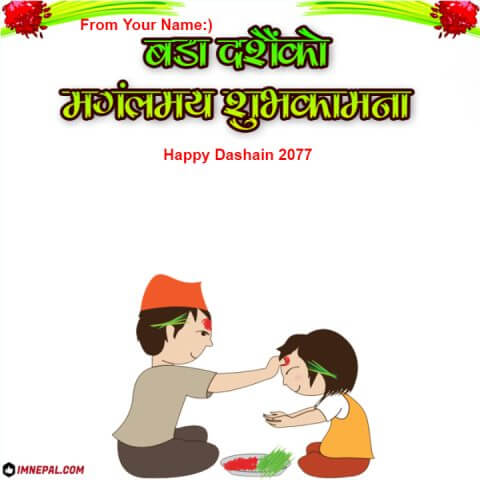 Happy Dashain 2077 Wishes For Sister With Name in Nepali Greeting Card