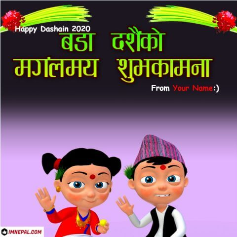 happy dashain wishes for best friend with name generator