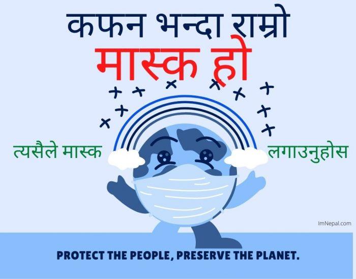 Corona Mask Awareness Nepali Wear a Mask Than Shroud