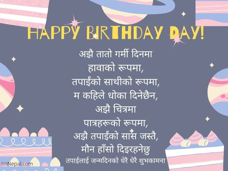 Happy Birthday Shayari in Nepali Image