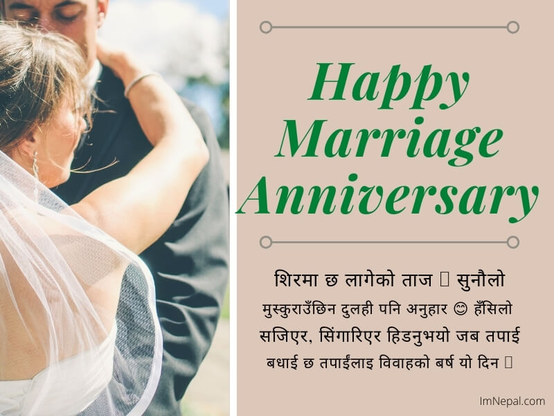 Happy Marriage Anniversary Wishes in Nepali Cards