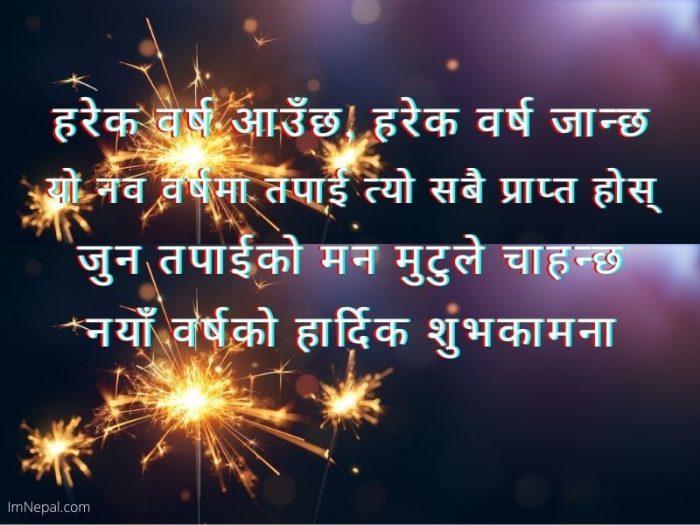 Happy New Year Greeting card Nepali 1