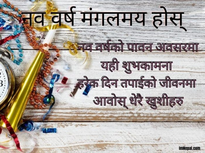 Happy New Year Greeting cards in Nepal 1