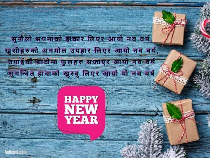 Happy New Year Images Nepali