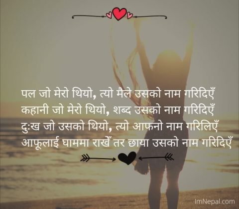 Nepali Love quotes image