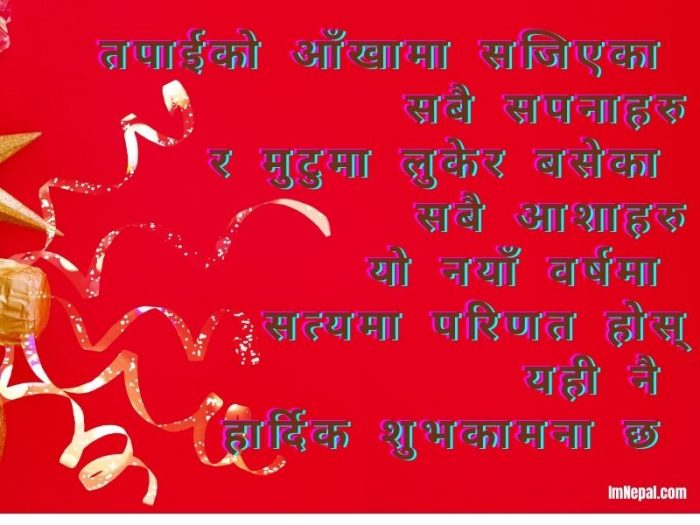 Nepali New Year cards