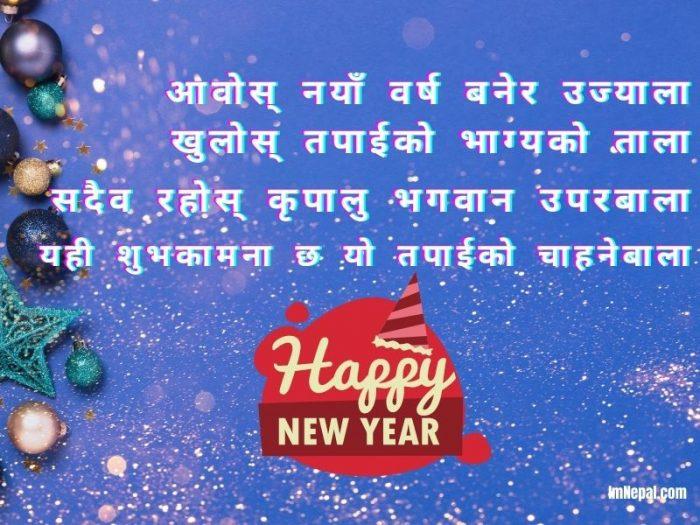Nepali New Year wishes card