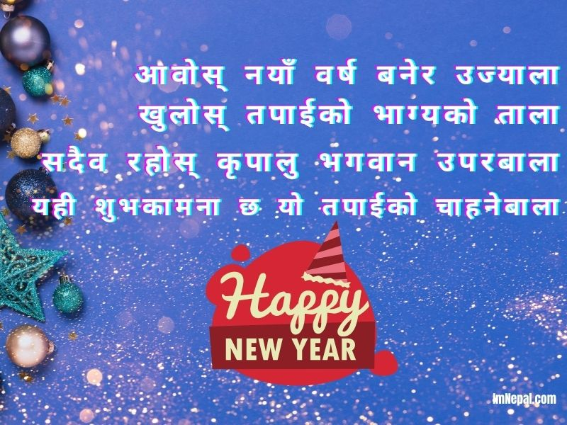 Happy New Year SMS 2022, Best SMS Wishes Collection in Nepali