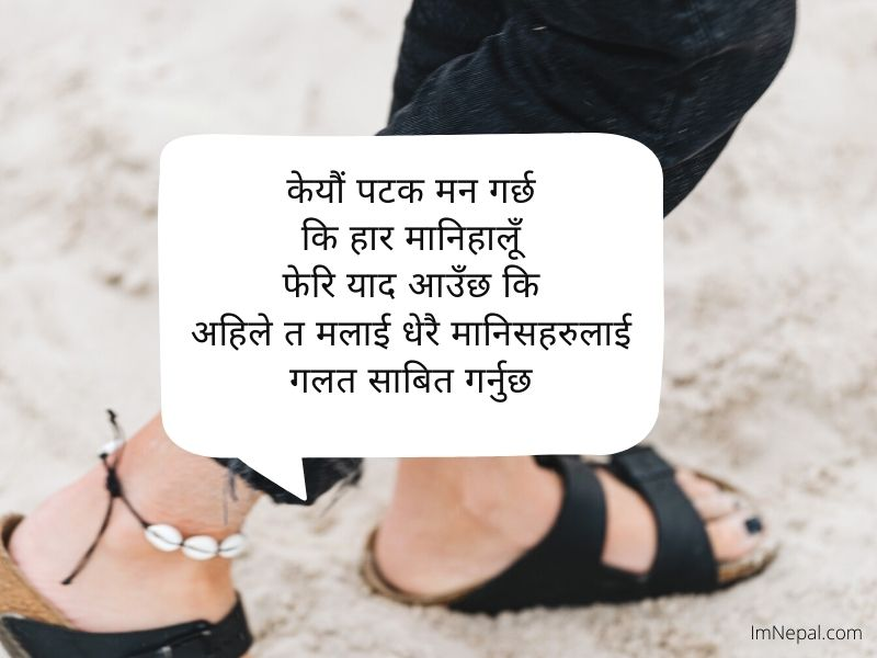 Positive Thinking Motivational Quotes in Nepali Fonts