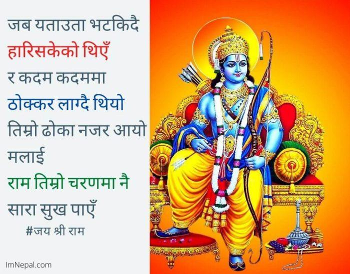 Happy Ram Navami cards Shayari Wishes Lord Status Nepali Images