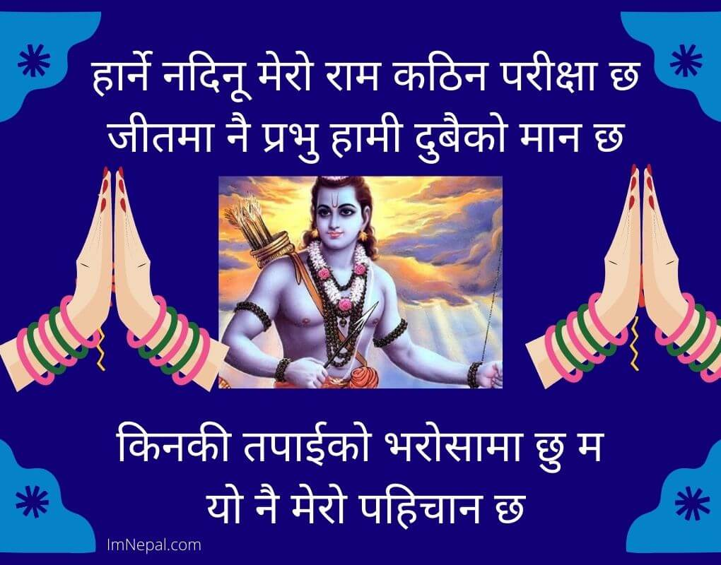 50 God Rama Quotes, Wishes, Messages, Status And Greeting Cards Designs in Nepali
