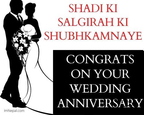 Shadi Ki Salgirah Ki Shubhkamnaye in English congrats on your wedding anniversary image